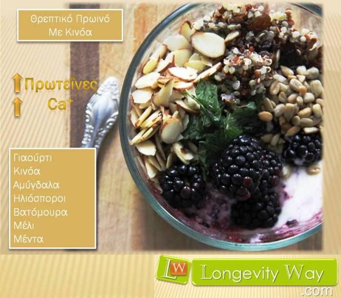 θρεπτικό πρωινό με κινόα_Longevityway