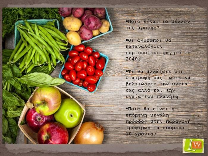 το μέλλον της τροφής
