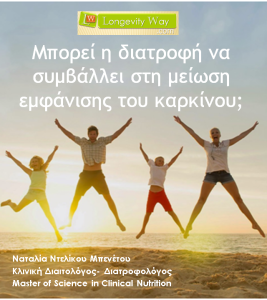 cover photo e-book καρκινος
